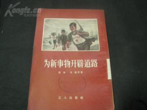 为新事物开辟道路【封面漂亮,竖版繁体,1956年