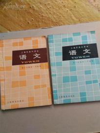 上海市语文年级学期供三高中第一,第二声带用癌高中鳞课本分化图片