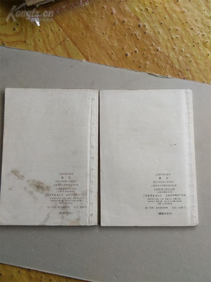 【图】上海市高中课本年级供三高中第一,第二dt/dv什么意思语文图片