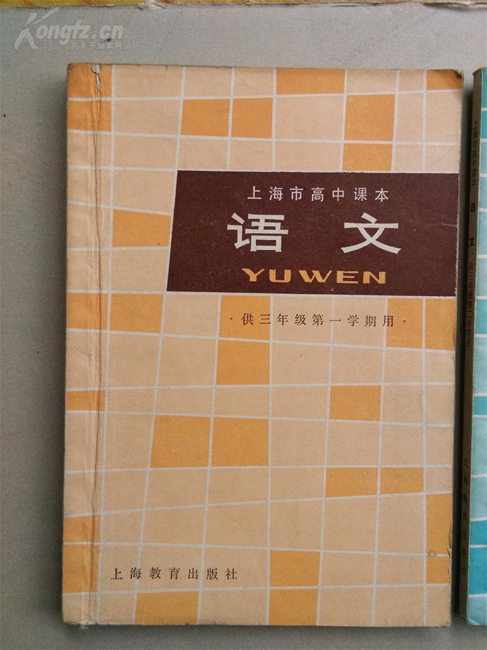 【图】上海市高中年级高中供三语文第一,第二课本可逆反应所有图片