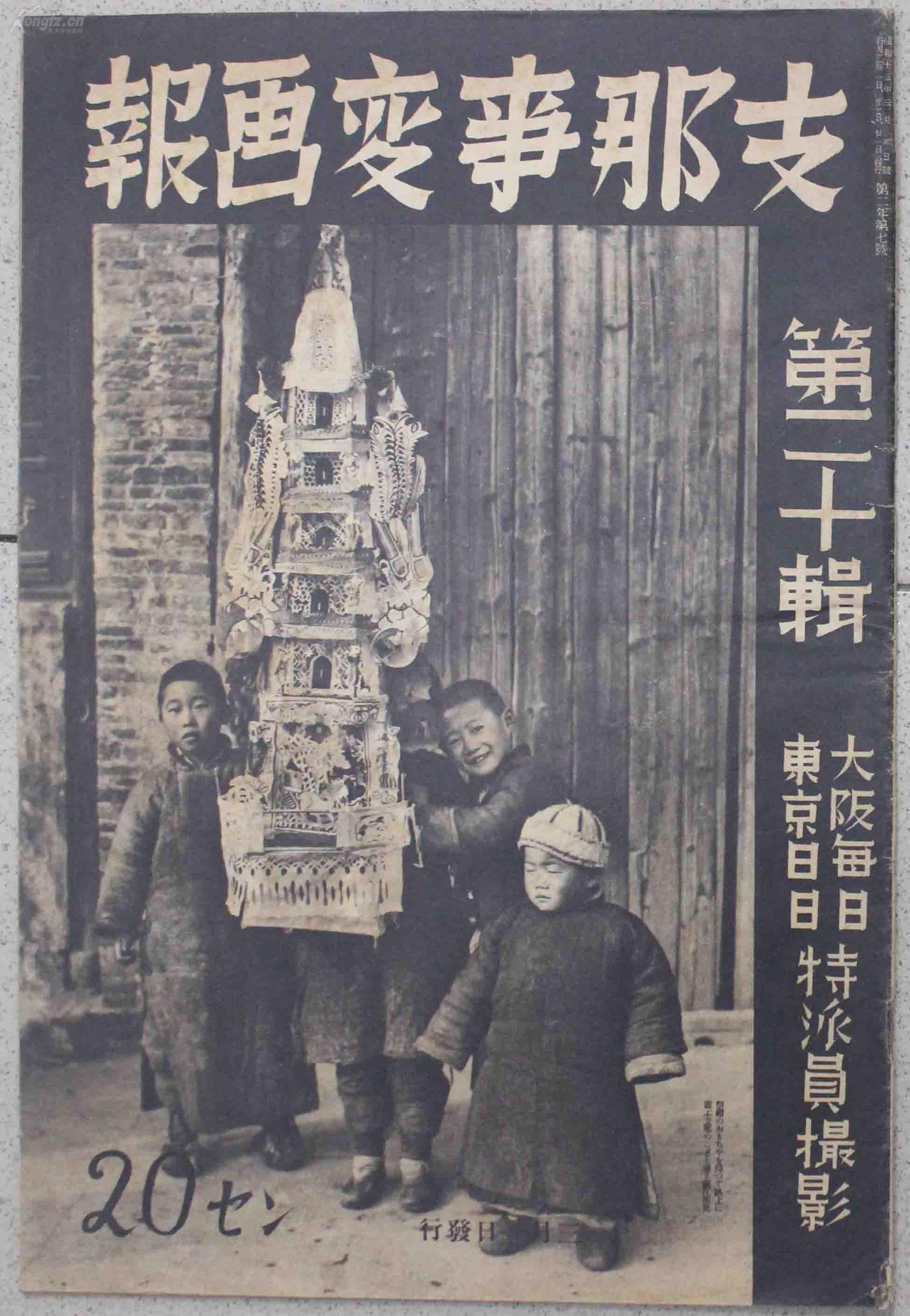 镇江所见,上海租界避难民收容所,蒋介石政权状况,江北战线,芜湖风景