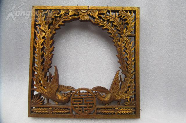 凤凰 双喜木雕花框一个16102858z 拍品编号:24277593