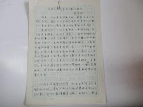数学学者张健松 16开手稿10页 直观性原则与中