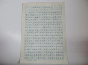 玉丽 手稿5页 数学教学中的直观性原则 钟教授