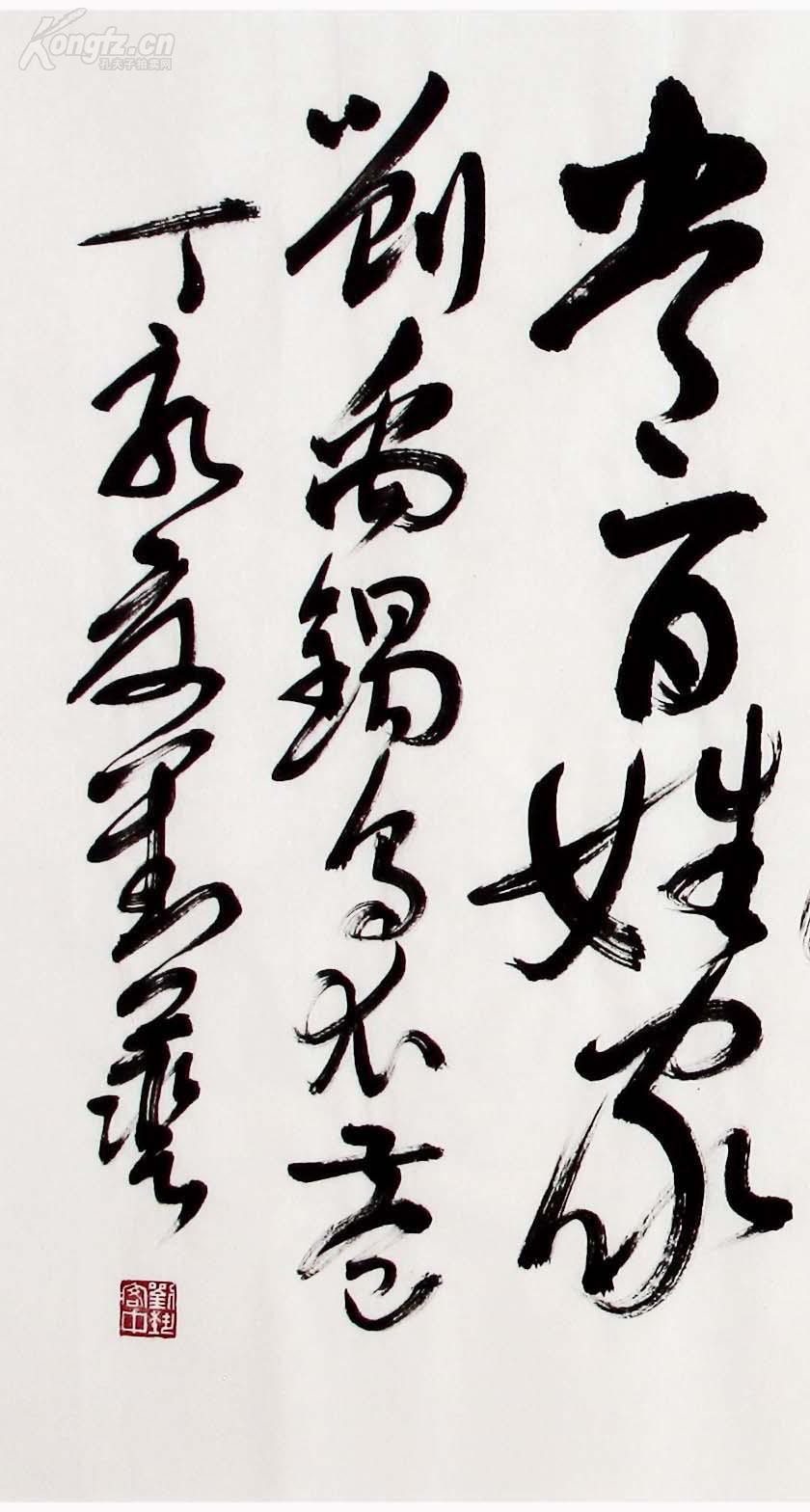 中国书协副主席刘艺书法★★★编号6820 拍品编号:24554130图片