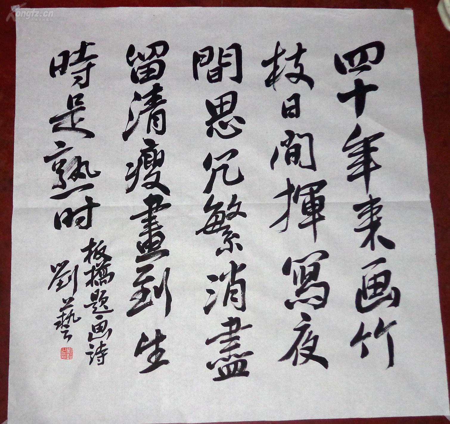 【刘艺】中国书法家协会副主席 著名书法大家 【保真】 拍品编号图片