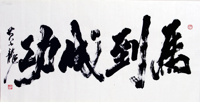 著名书法家黄小龙书法★★★四尺横幅《马到成功》 3138 拍品图片