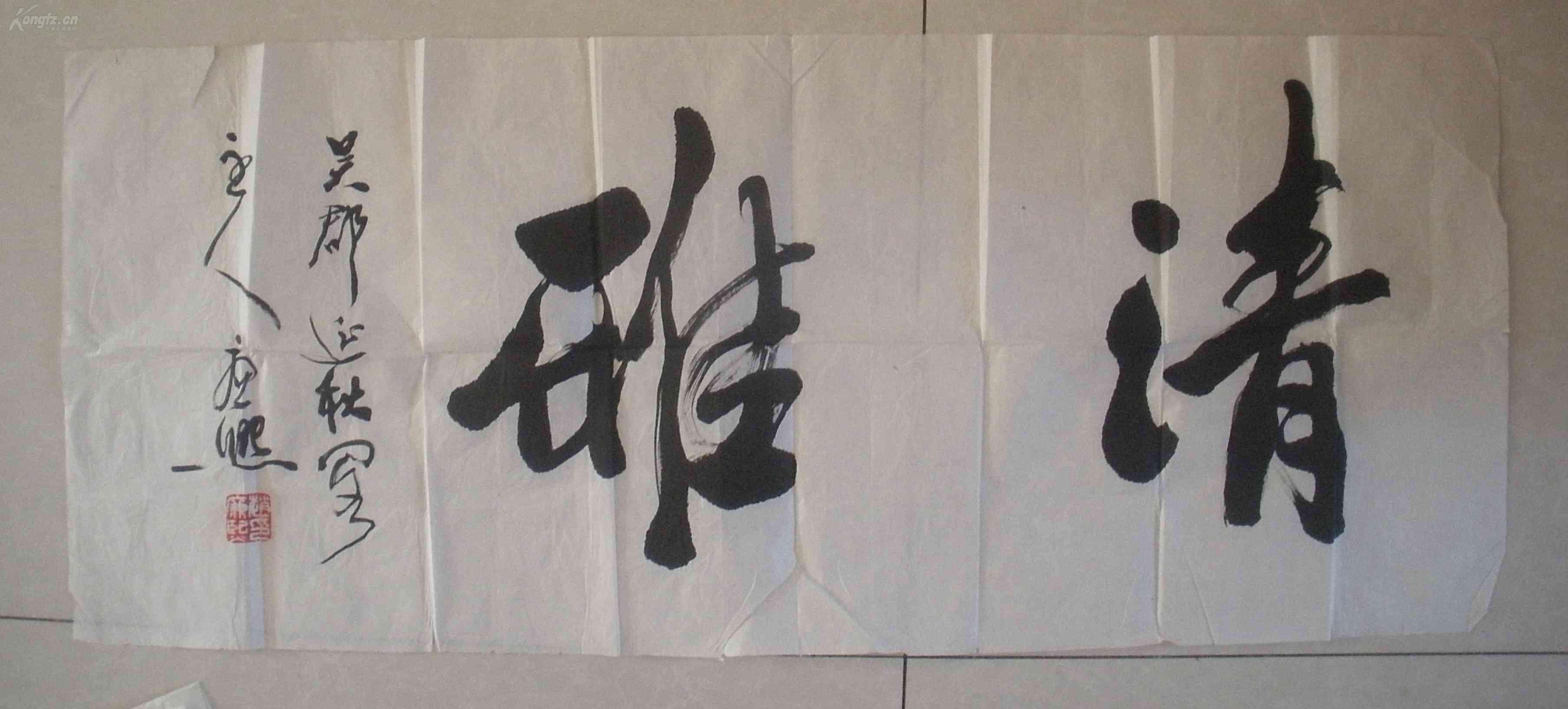 名家赵廉熙书法 拍品编号:24743101图片