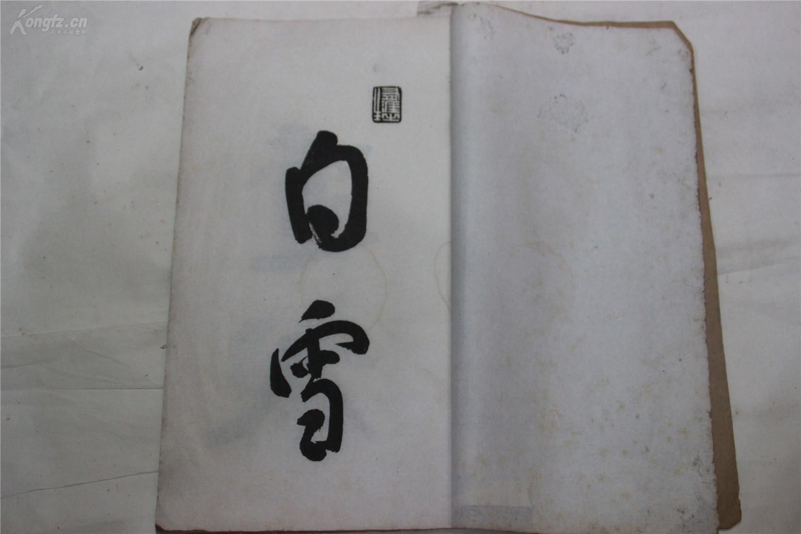 王铎书法印章_书法作业来自藏友三石草堂藏品鉴定估价华