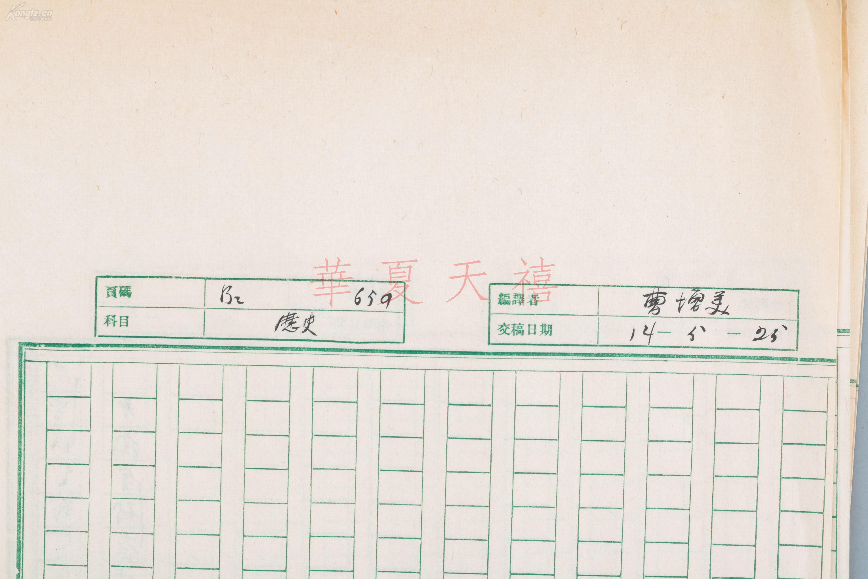 曹�NiY�[���h^[�_民国著名学者曹增美 民国十四年(1925)手稿《西北特别区》等三份 hxtx
