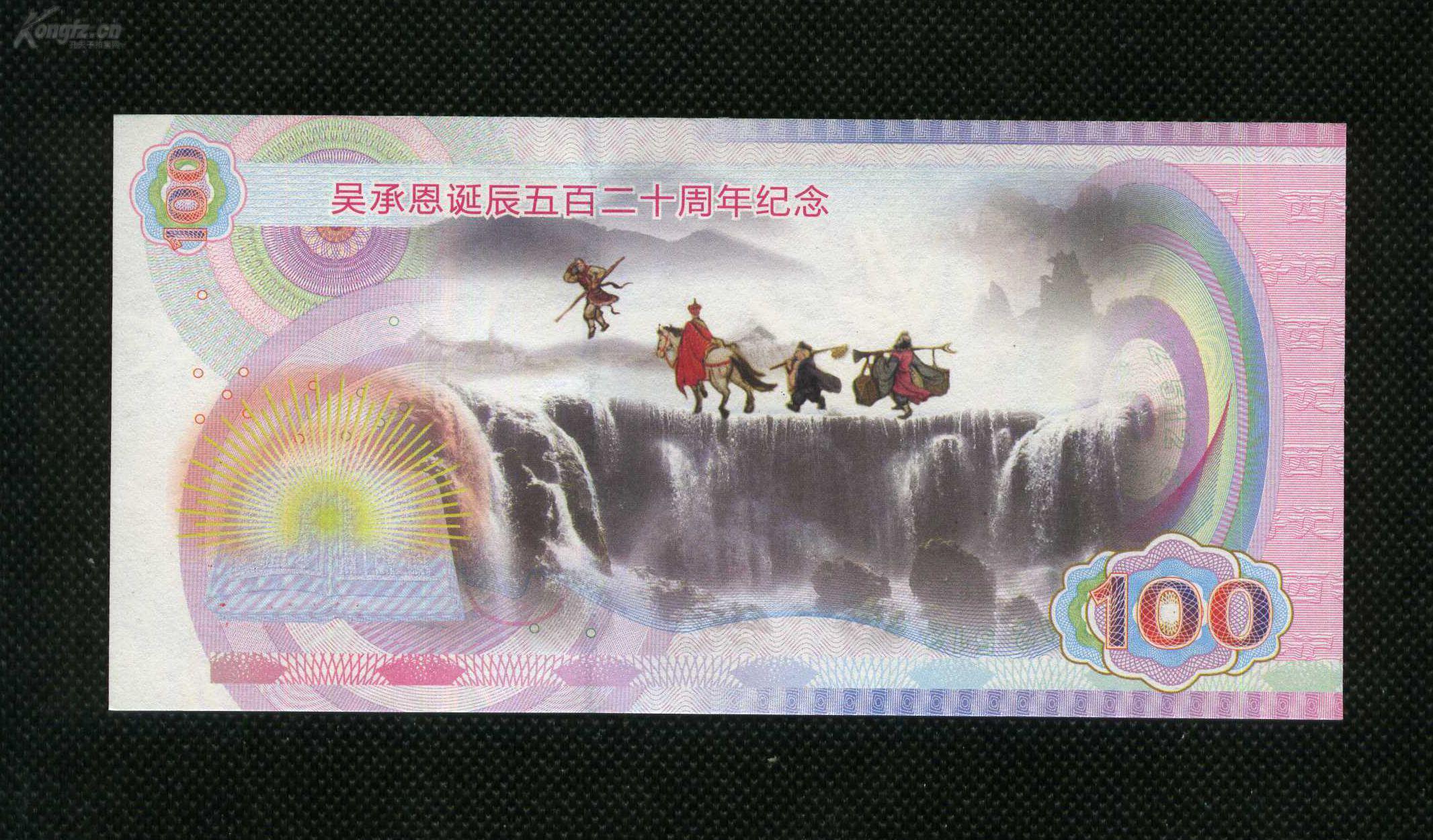 【图】《西游记100元测试钞带防伪水印》