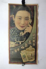 a.民国山西五台烟美女广告画0213B5印度美女鼻图片