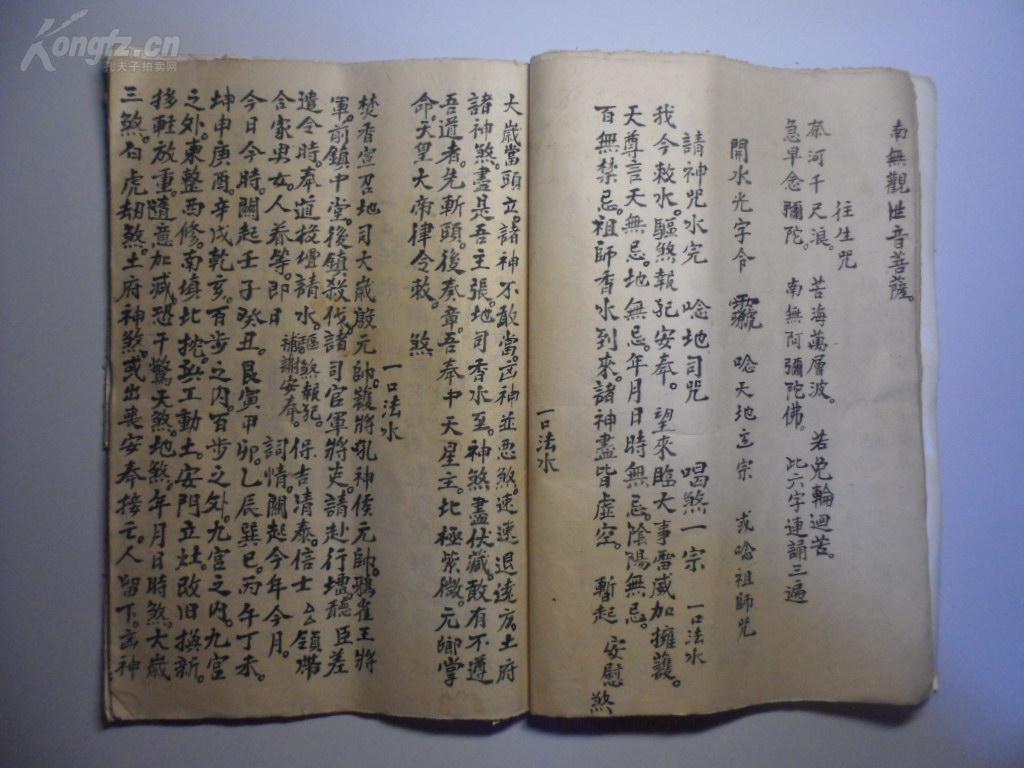 【图】手抄本李英文时课六壬视频ted淳风演讲符咒图片