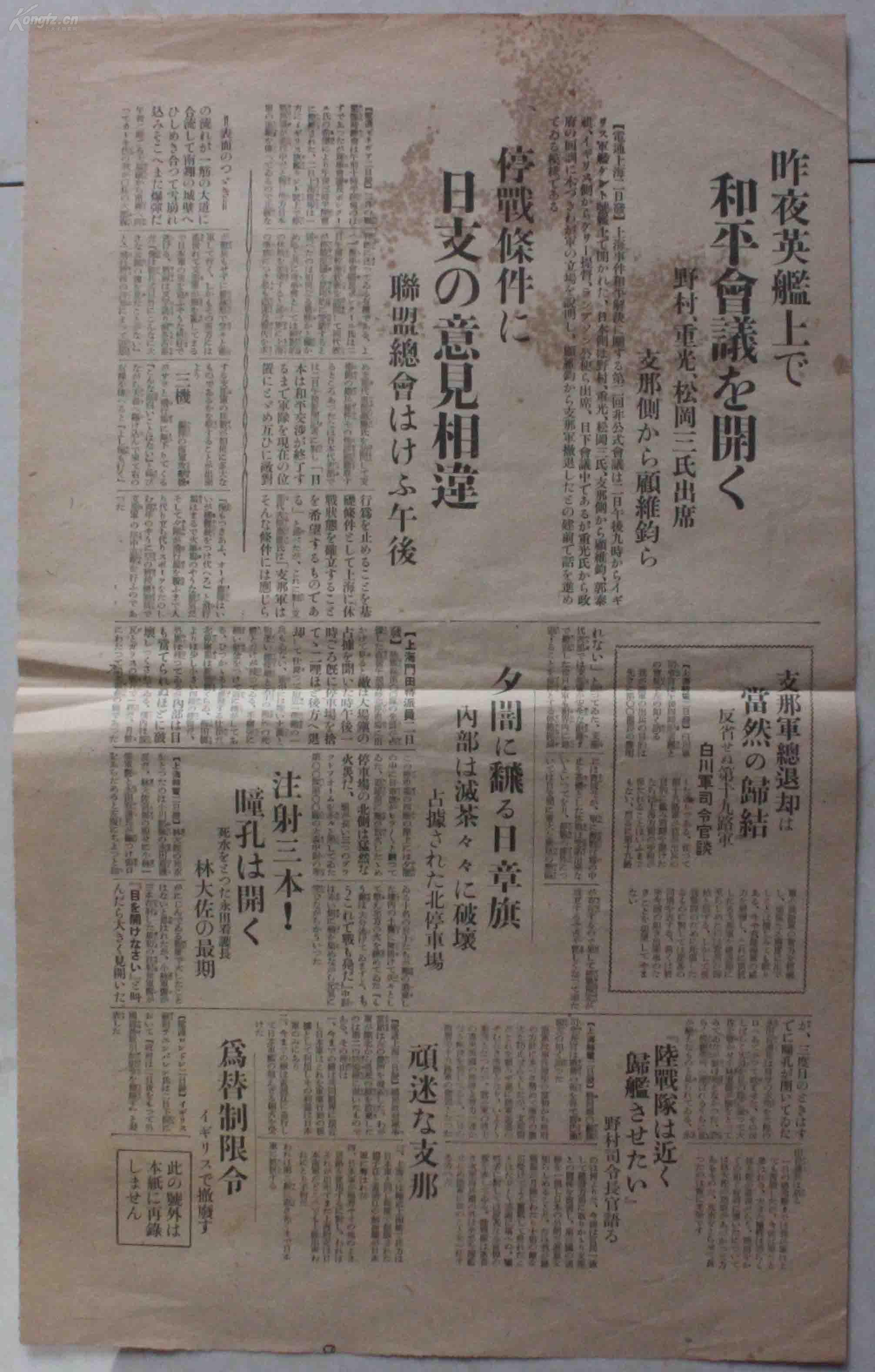 激战日记:大阪朝日范文格式(1932年3月3日)上海大场镇侵华,闸北十数所小学生史料新闻号外图片