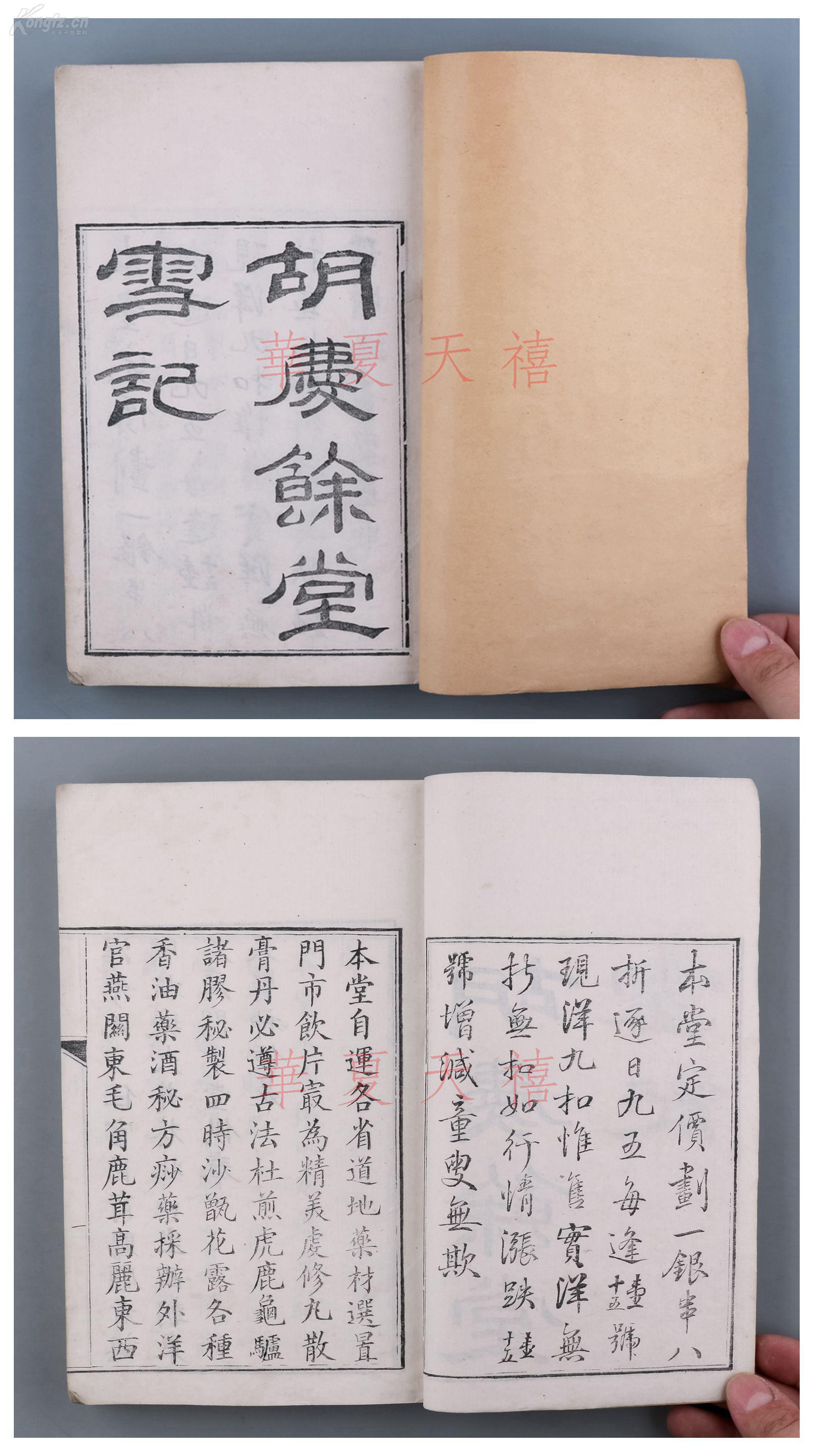 【图】光绪三年(1877)《浙杭胡庆余堂雪记丸散