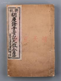光绪三年(1877)《浙杭胡庆余堂雪记丸散全集》
