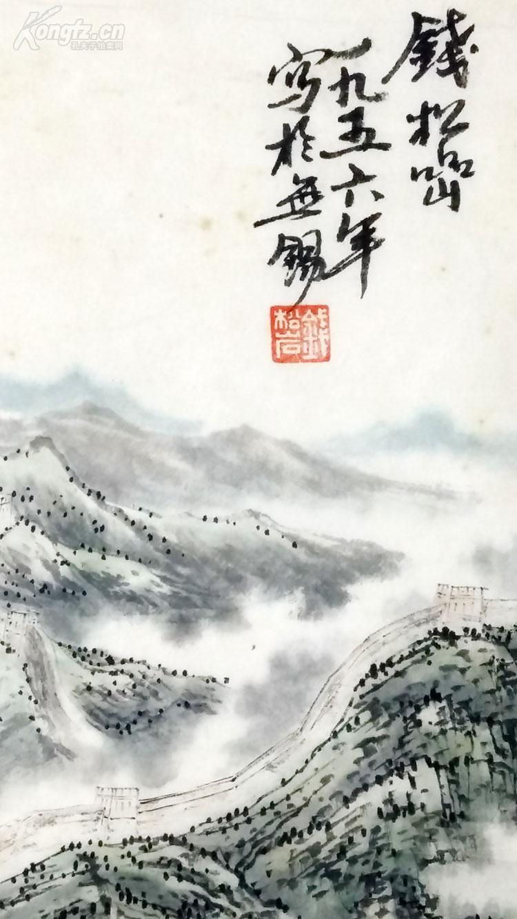 山水写意,画芯 尺寸:33×64厘米