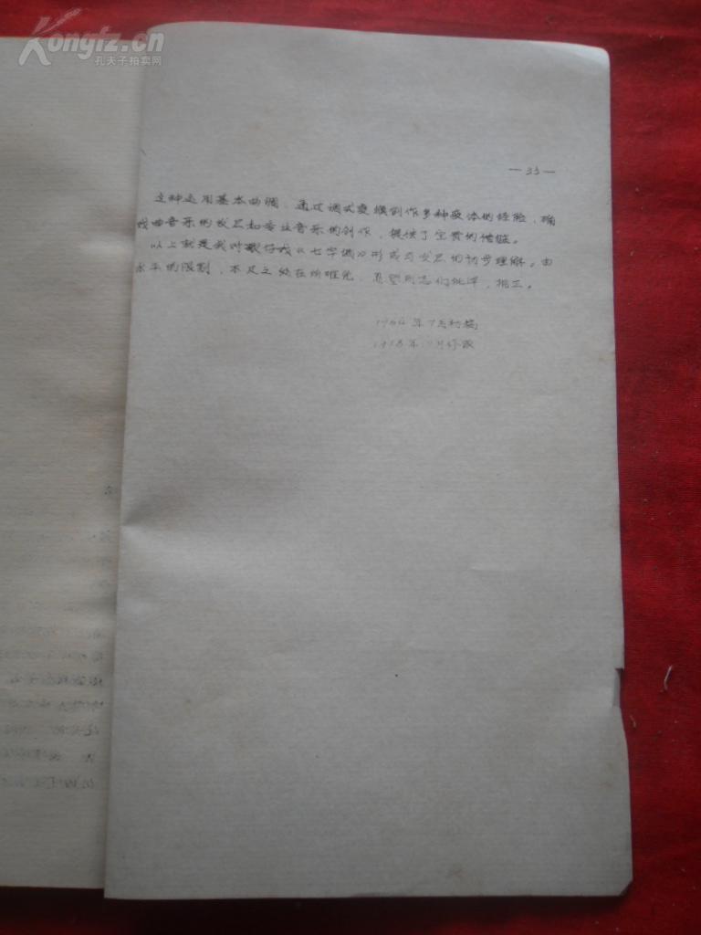 【图】油印本《歌仔戏,七样板》60年代,1册全cad文件字调室内设计图片