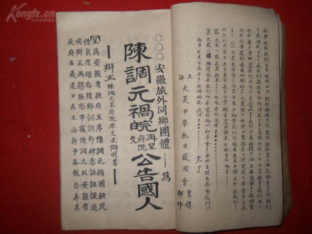 【图】民国写刻平装书《抗日救国的宣言》民国