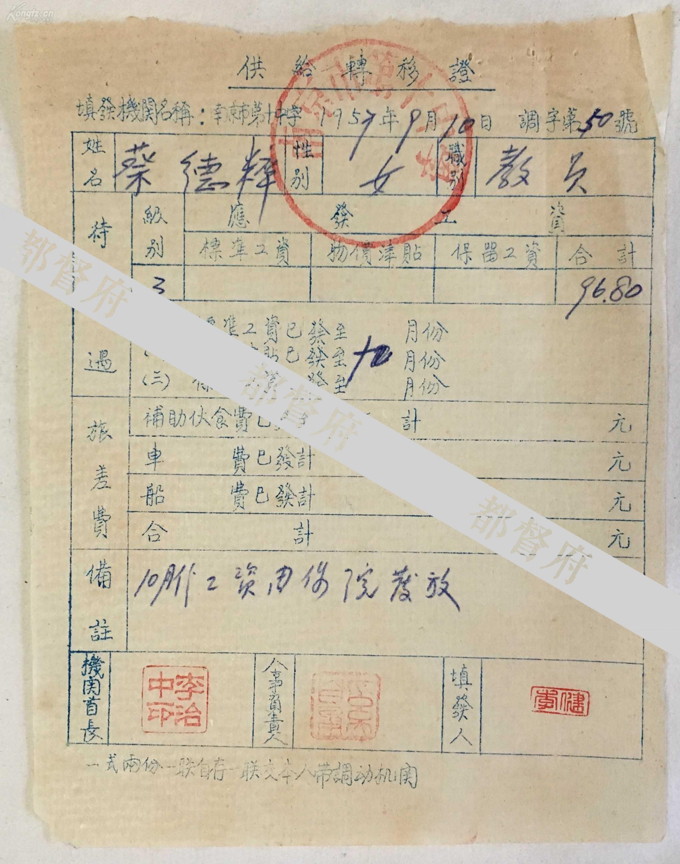 :解放初上海第十高中+南京格致中学+江苏省盐世纪星贴吧中学图片