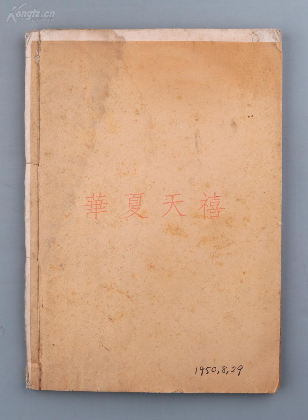著名教育家、文字学家、历史学家林汉达195故事亲子的初中生图片