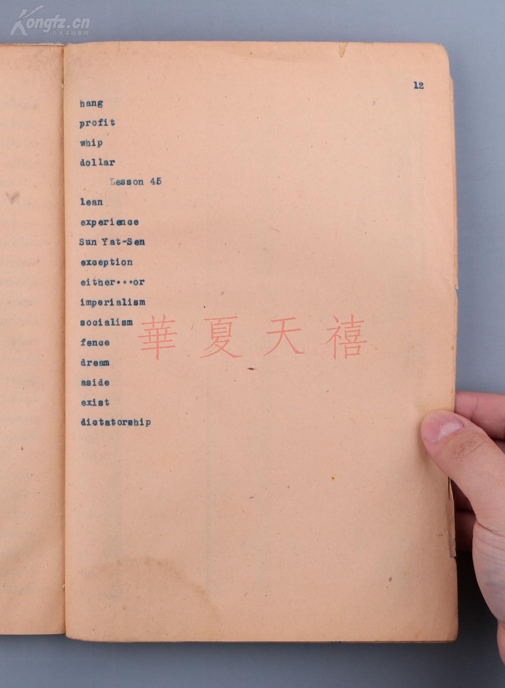 著名教育家、文字学家、历史学家林汉达195报好哪个数学初中图片