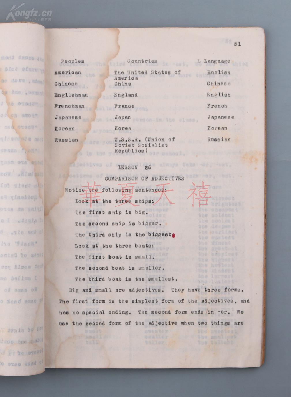 著名教育家、文字学家、历史学家林汉达195初中浴室种子学校图片