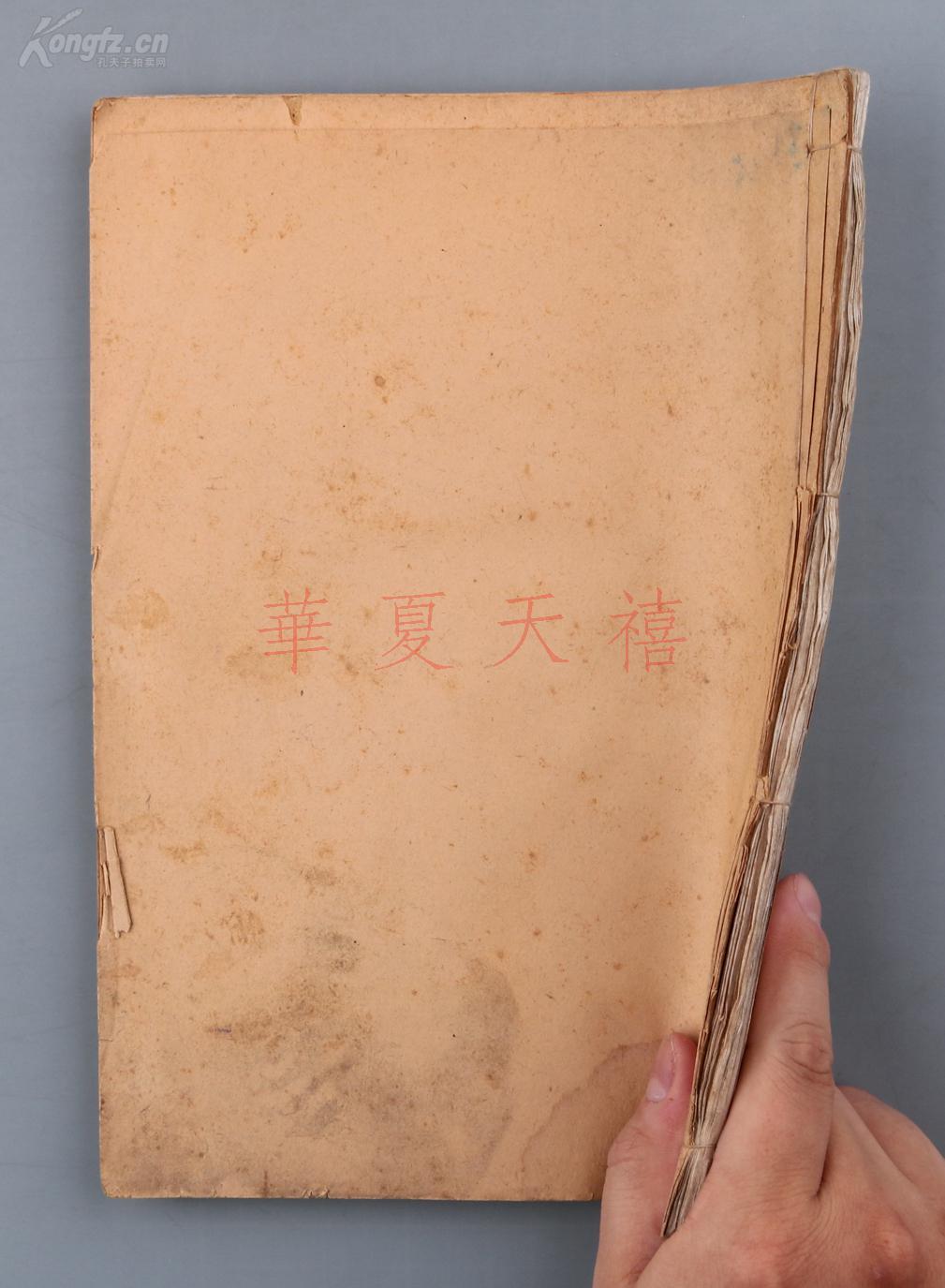 著名教育家、文字学家、历史学家林汉达195上很初中累图片