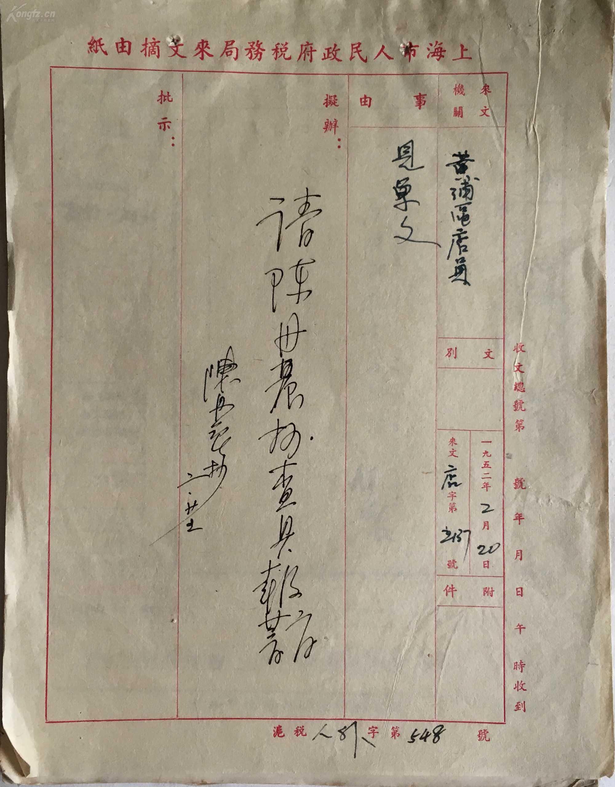 著名作家 陈丹晨 抄件 及上海税务局时候的小说手稿 这个手稿他自己也不会有备份