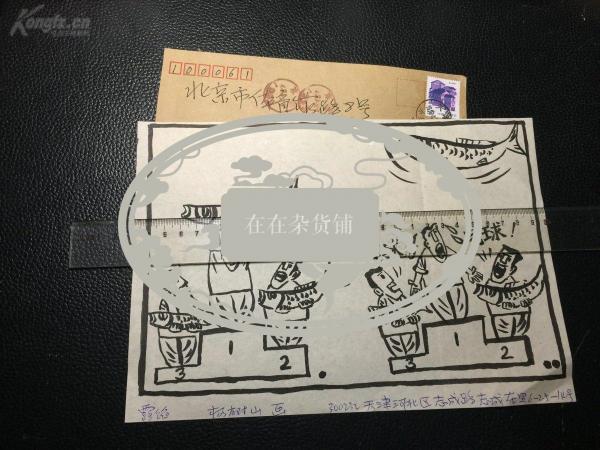 天津漫画家杨树山漫画《露陷》《哥哥》韩国漫画图片