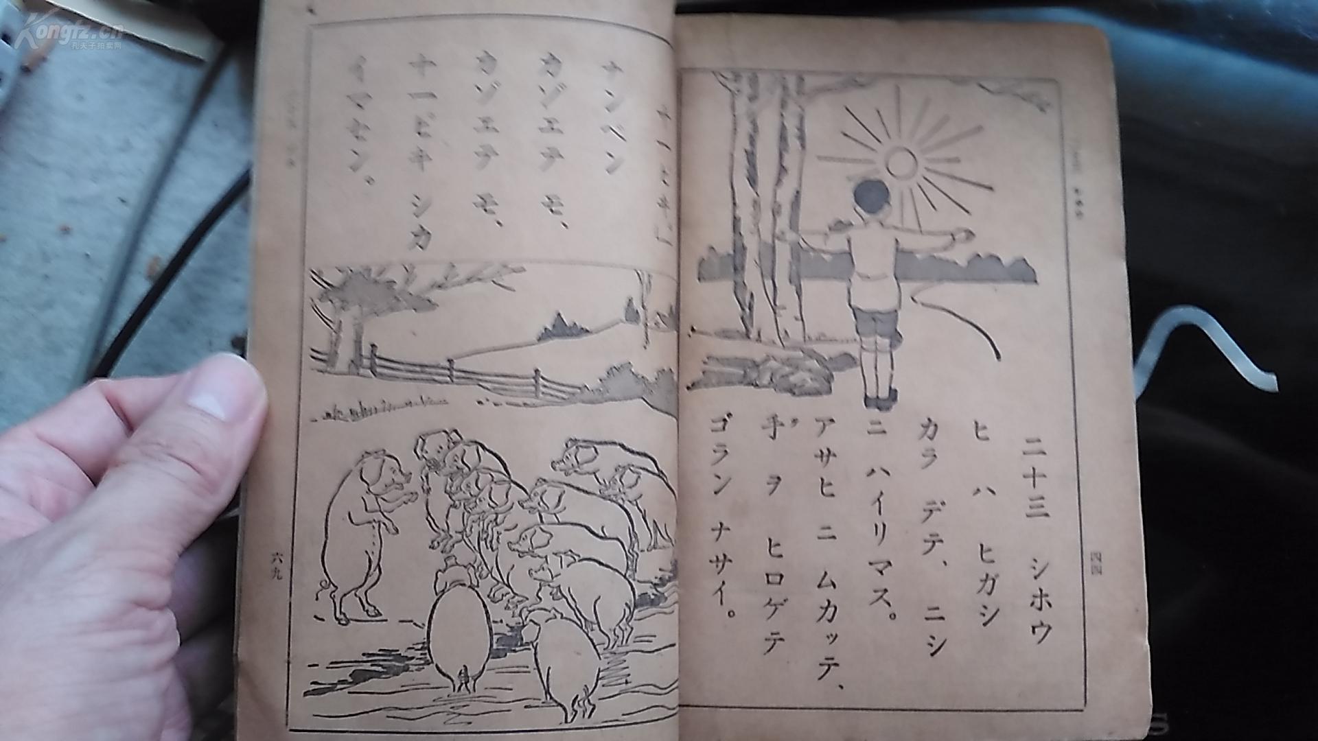 民国28年侵华时期课本《小学日本语读本》卷