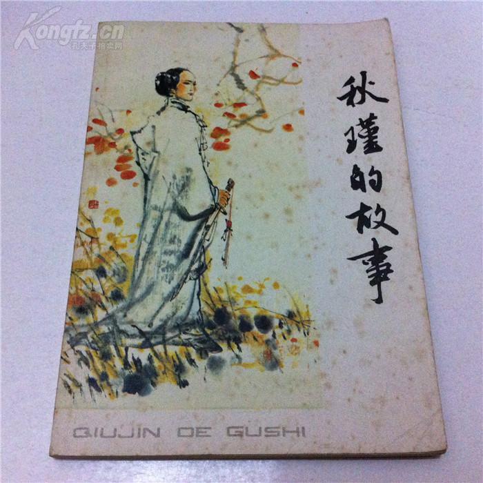 【图】秋瑾的故事--李茂高著,王重义插图