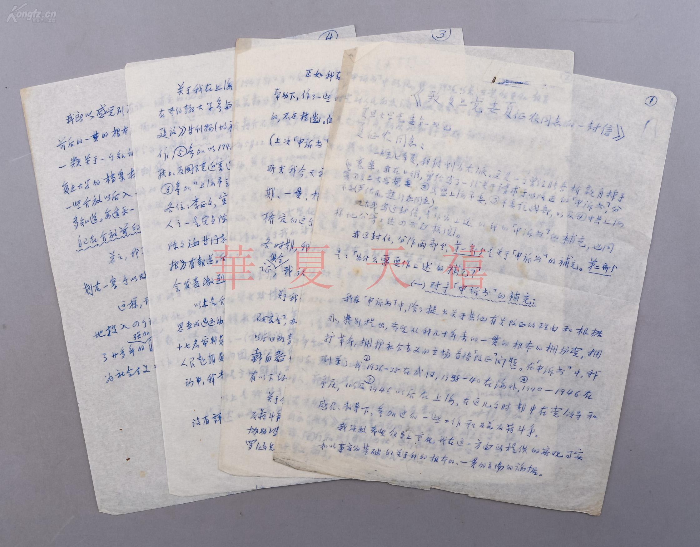 五大右派之一,著名历史学家 陈仁炳 1979年信稿复写件《致复旦党委