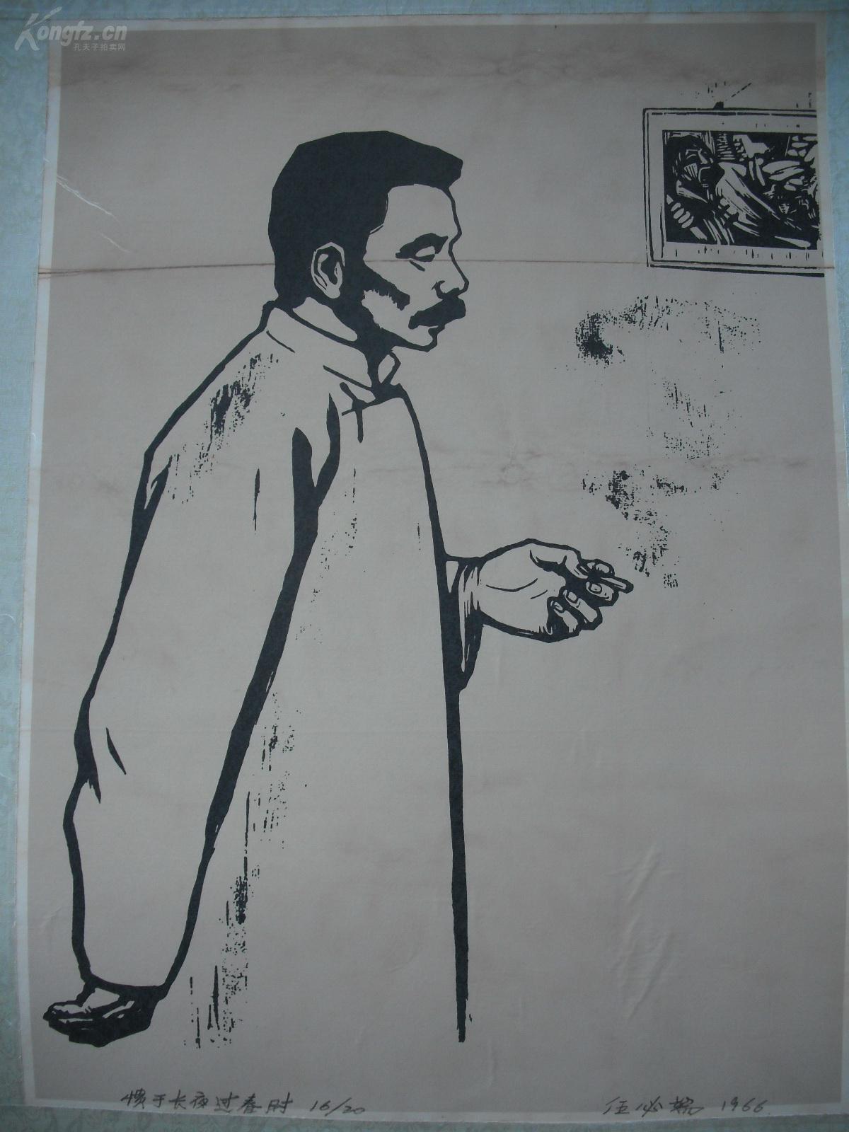 【图】精品黑白木刻版画 惯于长夜过春时 61X