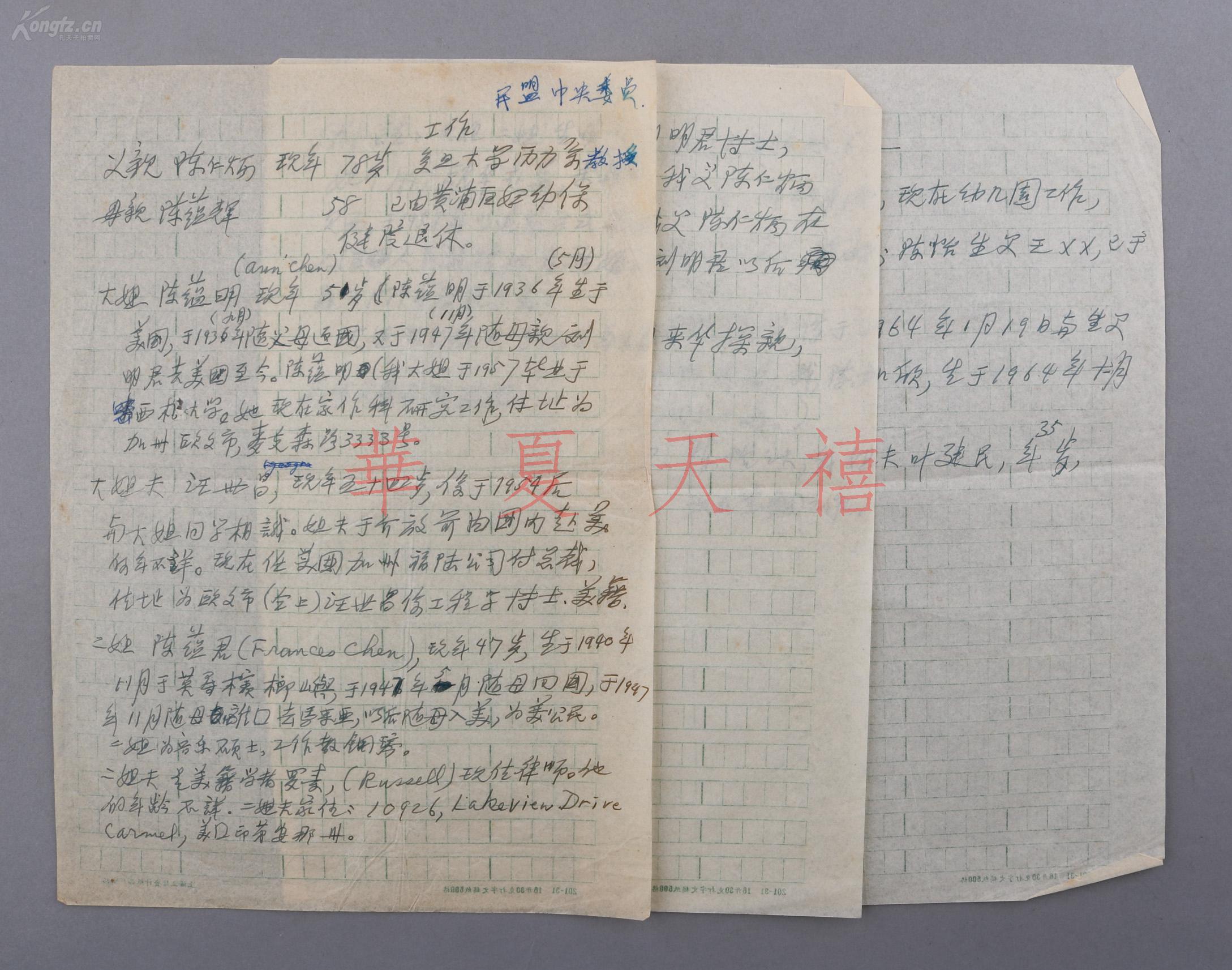 五大右派之一陈仁炳之子 陈加欣 约1987年手写稿