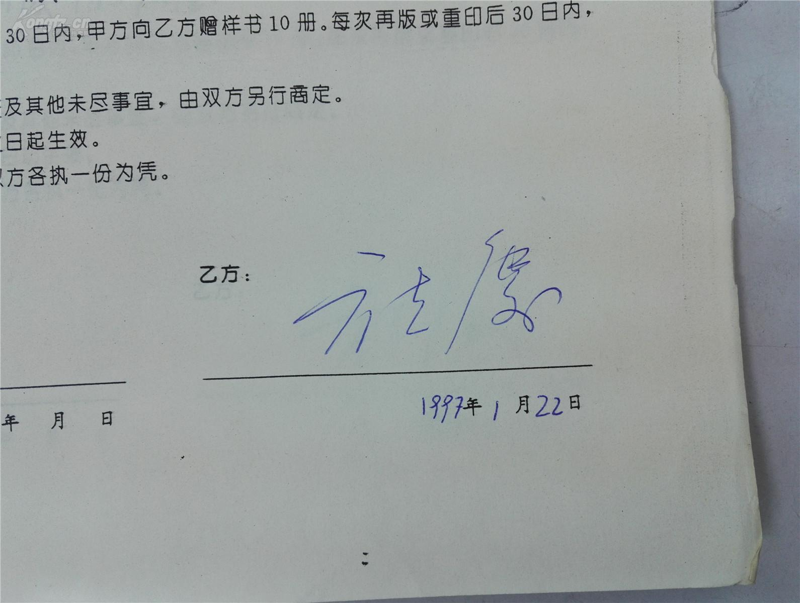 【图】a.方在庆签名 委托翻译合约4份 20H7