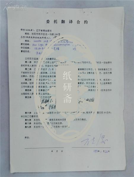a.方在庆签名 委托翻译合约4份 20H7