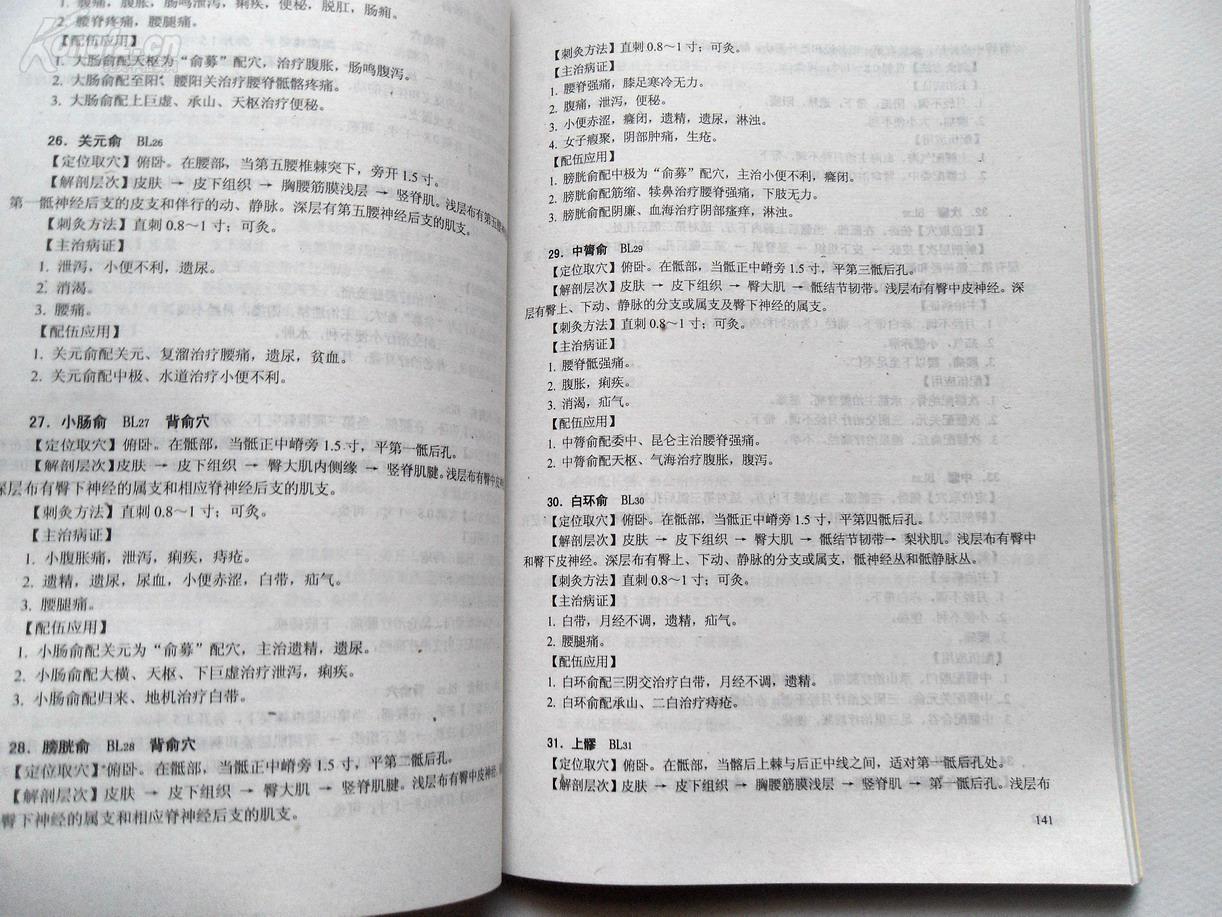 【图】北京中医药大学远程教育学院内部讲义: