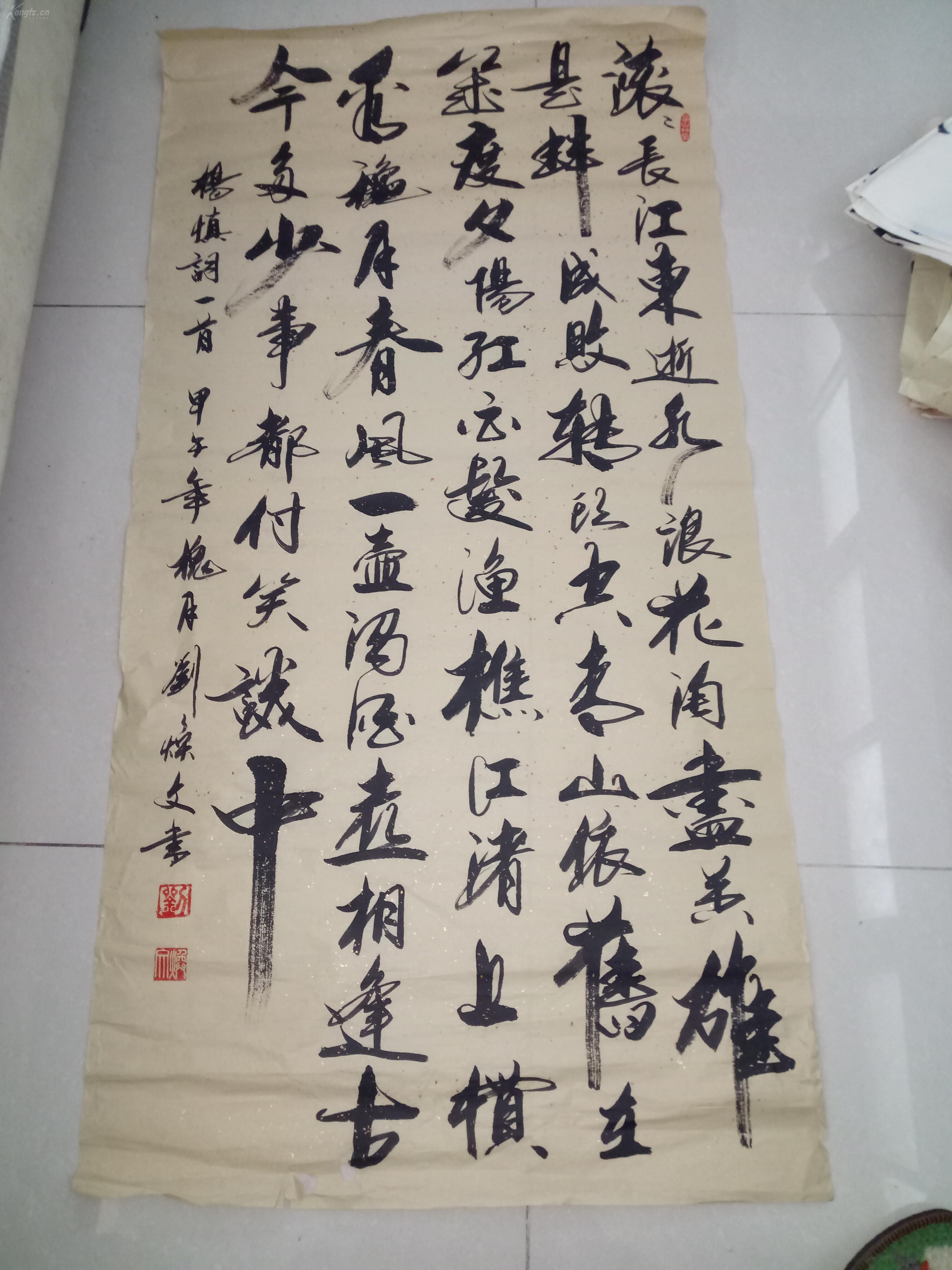 著名书法家刘焕文作品8平尺保真 拍品编号:29792232图片