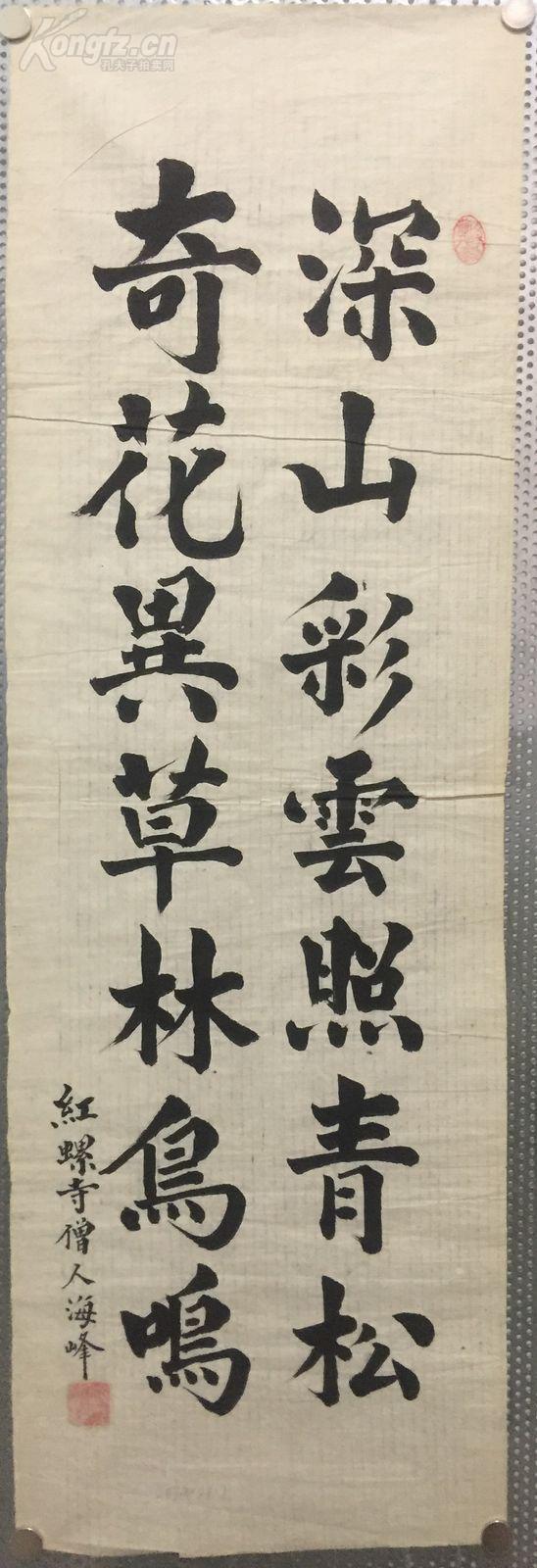 红螺寺僧人海峰,书法 拍品编号:29877301