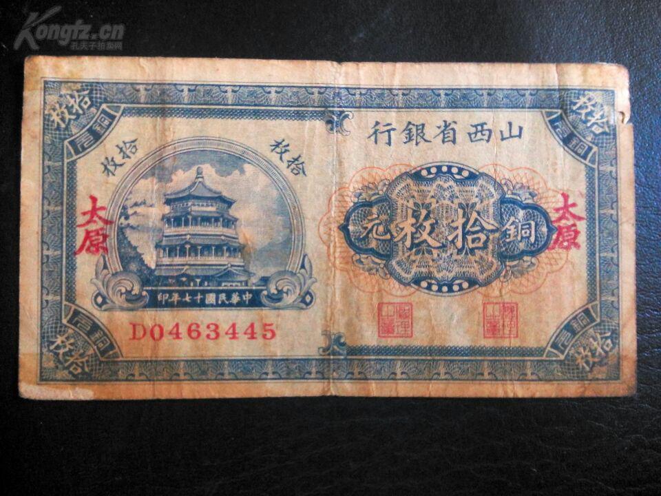 【珍贵解放区纸币】山西省银行铜元10枚民国17年1928年太原(珍贵