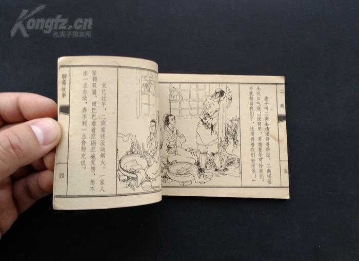 广州二商幼儿园
