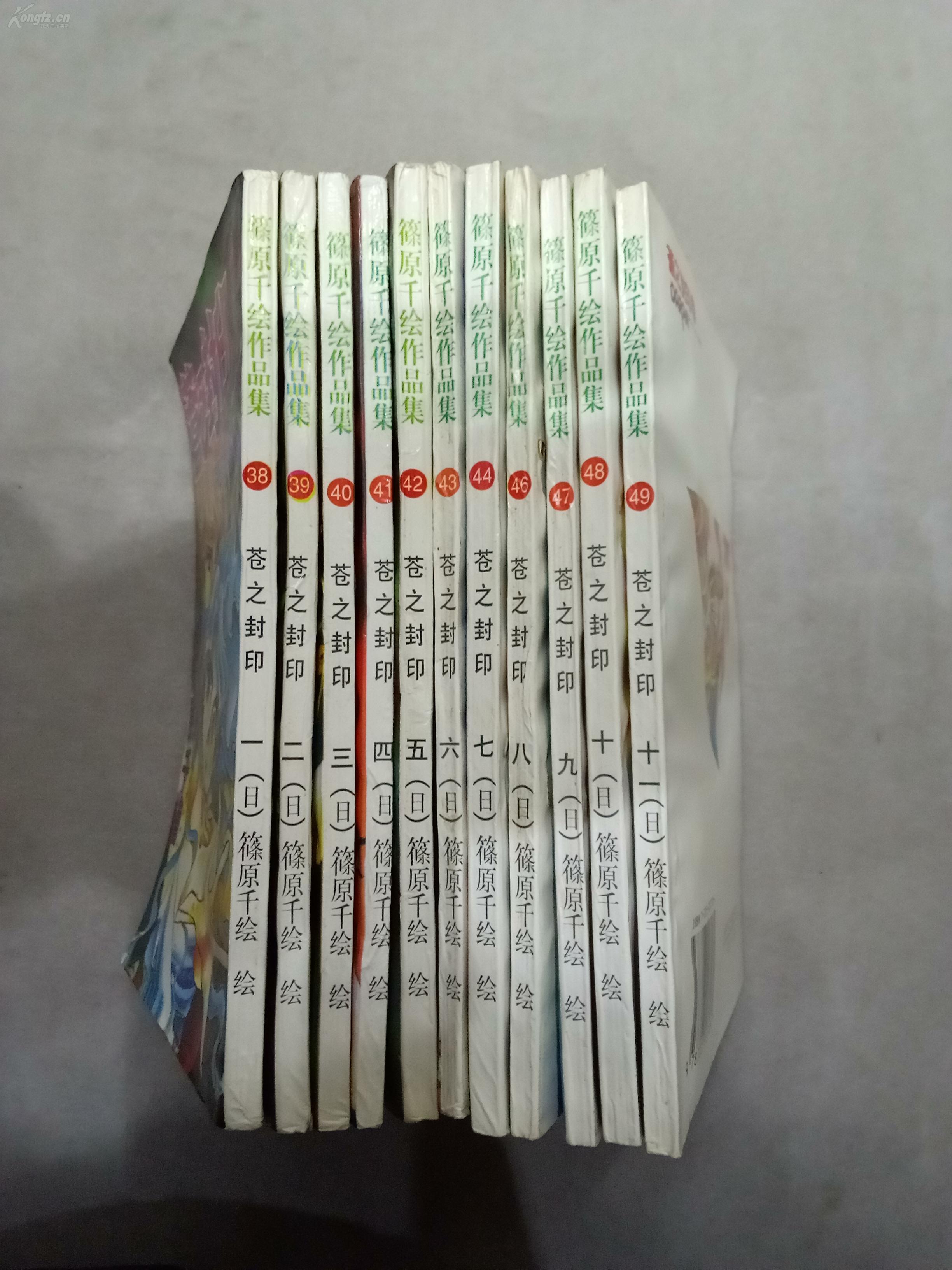 【图】漫画--筱原千绘作品集:苍之封印《1--1男女基搞漫画图片