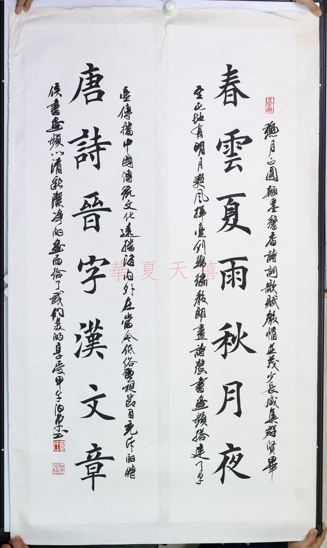 """当代著名书法家,中国书协理事 田伯平 2014年书法对联""""春云夏雨秋月夜图片"""