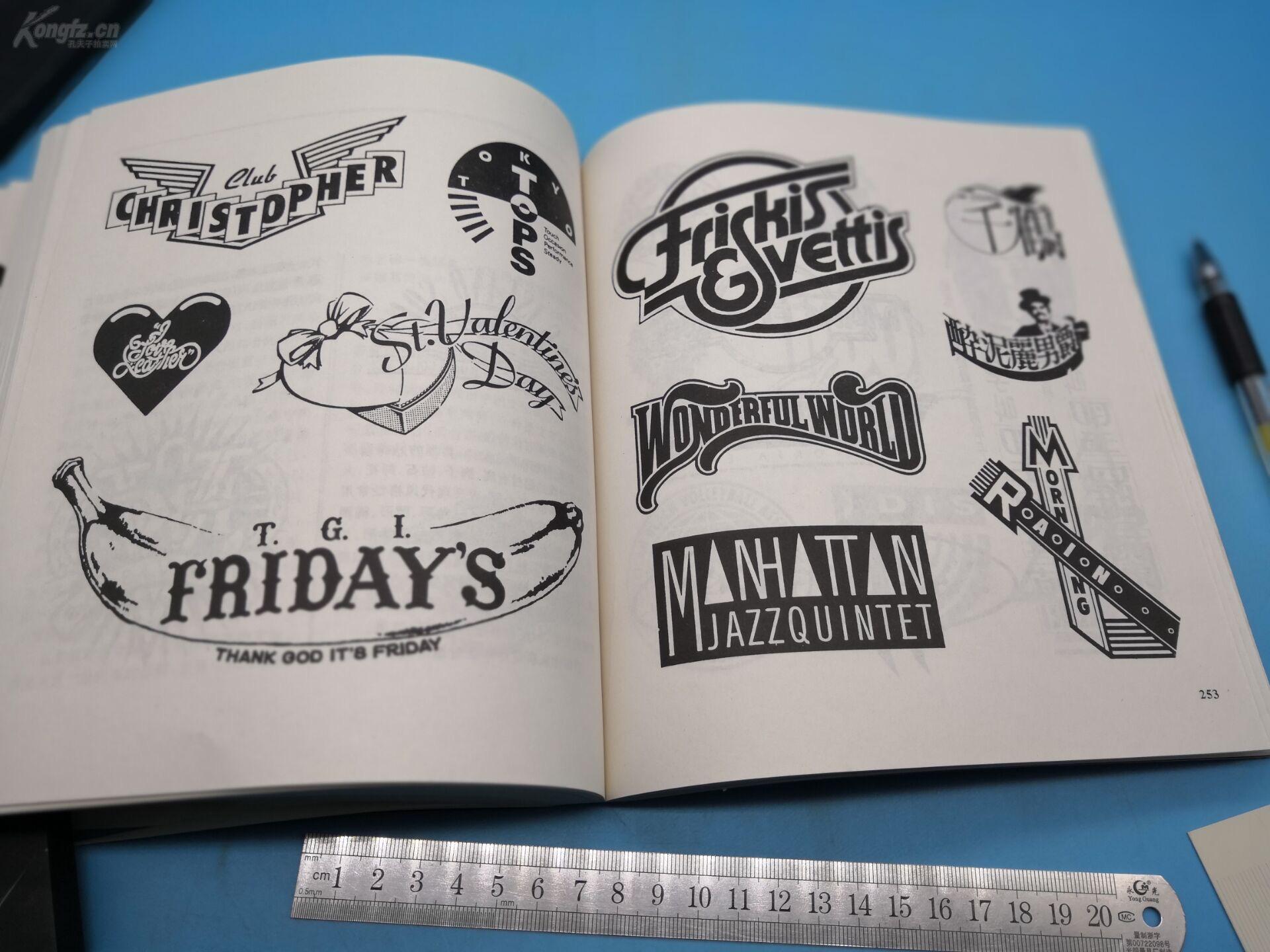 《商用字款设计2000例》333页1997年版平装创意贩卖机设计产品图片