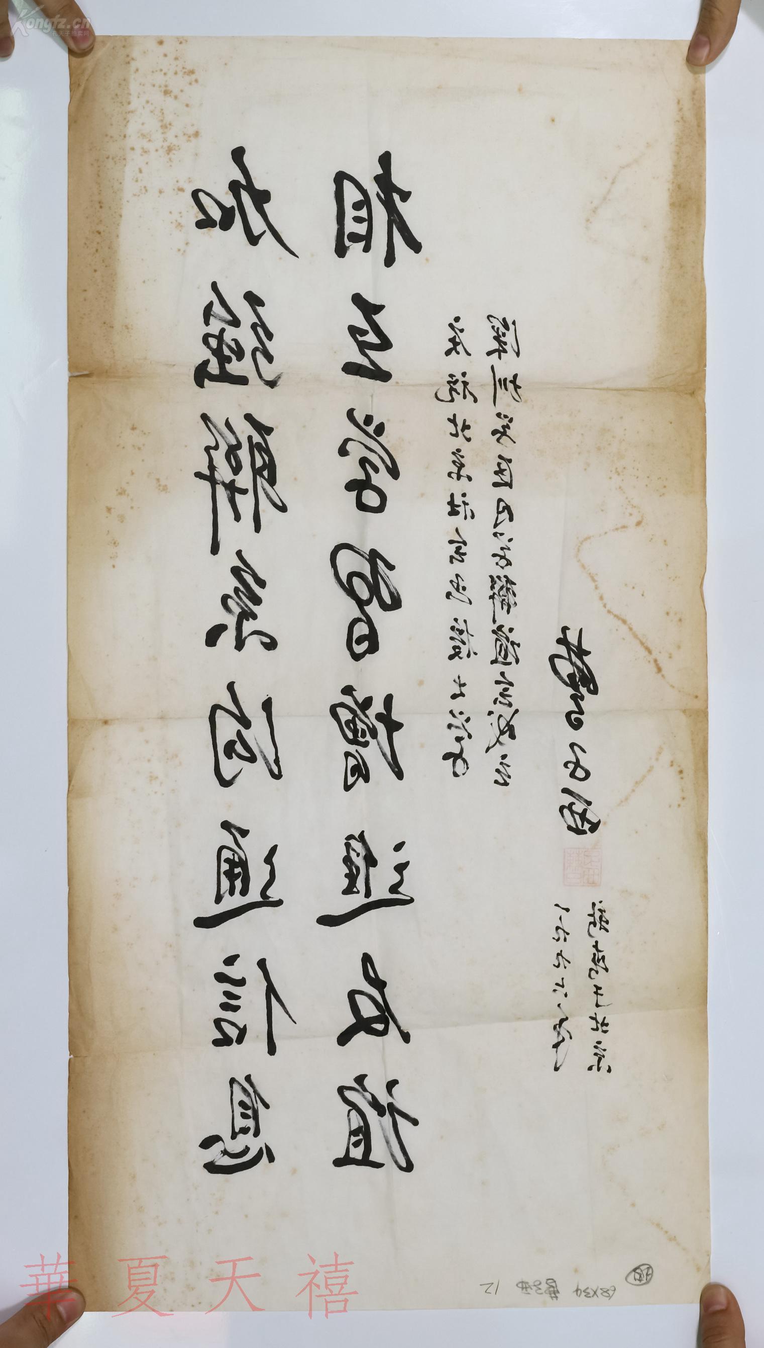 曹�NiY�[���h^[�_原北京史学研究会会长,北京社会科学院副院长 曹子西1996年书法作品