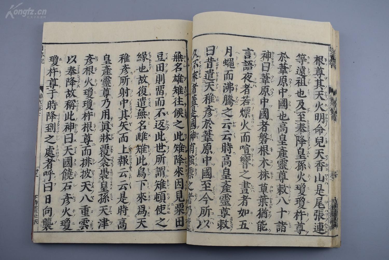 【图】(57)《日本书纪》和刻本 线装1册(卷第二