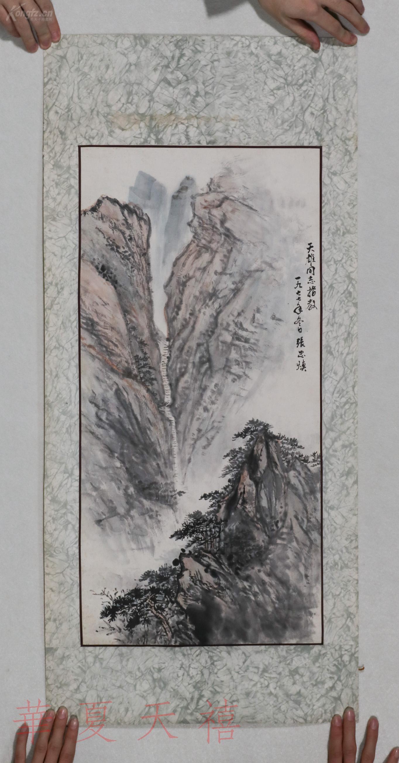 海派老画家 张忠焕 1977年水墨山水画《山涧小径图》一幅(纸本托片,约
