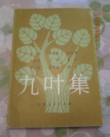 九叶诗派诗人 翻译家袁可嘉签名本;九叶集