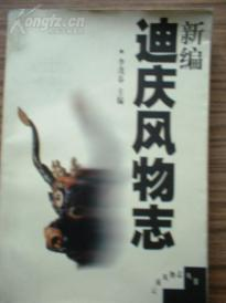 新編迪慶風物志